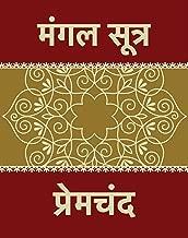 Mangalsutra (Hindi Edition): मंगल सूत्र
