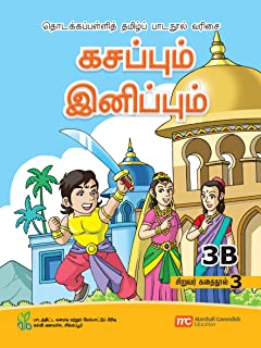 Tamil Language Student's Reader 3B Book 3 for Primary Schools (TLPS) (Theen Thamizh) NEW!