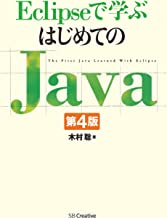 表紙: Eclipseで学ぶはじめてのJava 第4版 | 木村 聡