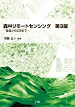 From basic to applied - Third Edition forest remote sensing (2010) ISBN: 4889651985 [Japanese Import]
