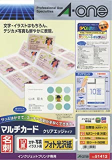 エーワン マルチカード 名刺 クリアエッジ フォト光沢紙 500枚分 51412