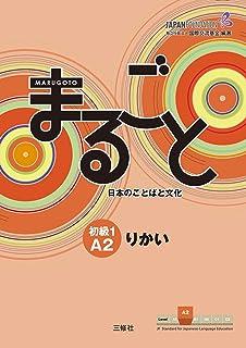 "Marugoto: Japanese language and culture Elementary1 A2 Coursebook for communicative language competences ""Rikai"" / まるごと 日本..."