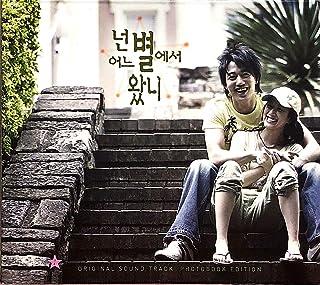 君はどこの星から来たの 韓国ドラマOST (MBC TV Series) (CD + Photo Album) (韓国盤)