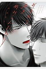 あふれる涙を飲みこんだなら【電子限定特典つき】 (B's-LOVEY COMICS) Kindle版