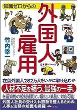 表紙: 知識ゼロからの外国人雇用 (幻冬舎単行本) | 竹内幸一