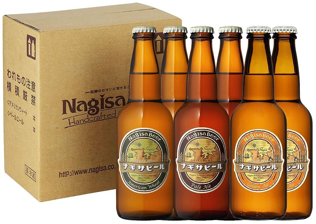 騒乱メロディアス適応ナギサビール ゴールデンエール入り3種飲み比べ6本セット