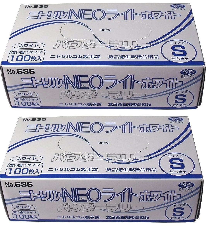 成長する真鍮裁量【セット品】ニトリル手袋 パウダーフリー ホワイト Sサイズ (2個)