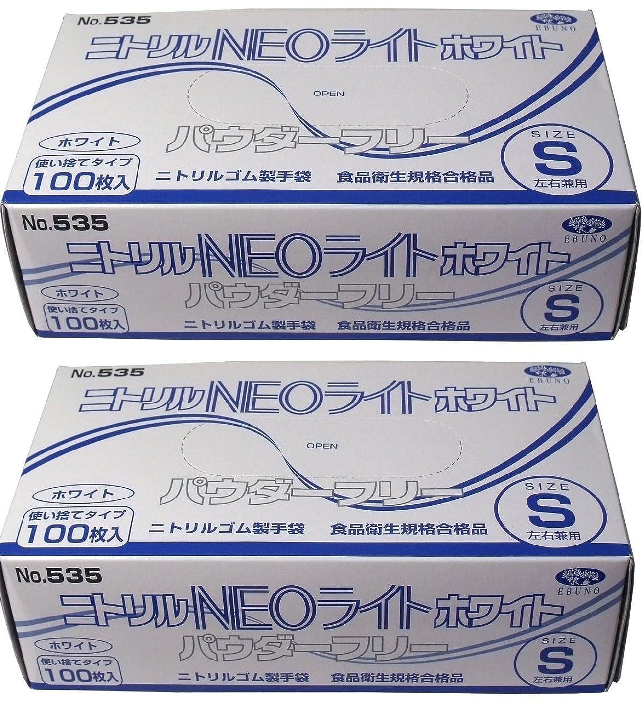 排他的第四大胆な【セット品】ニトリル手袋 パウダーフリー ホワイト Sサイズ (2個)