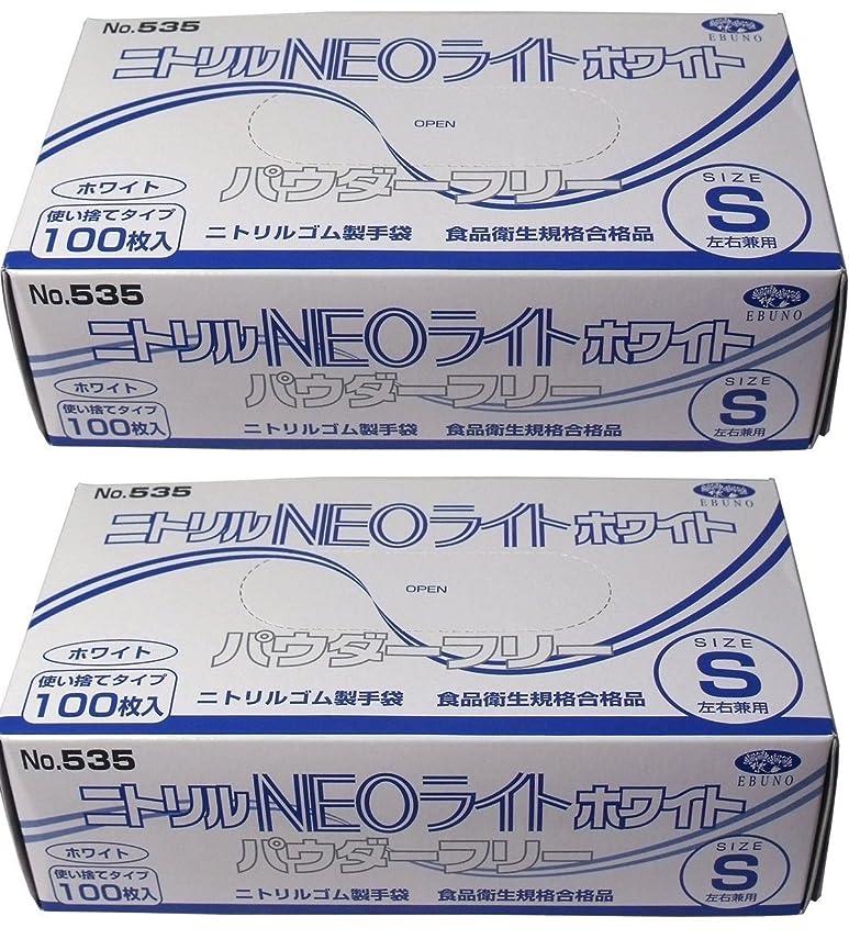 甘いフレッシュ頼る【セット品】ニトリル手袋 パウダーフリー ホワイト Sサイズ (2個)
