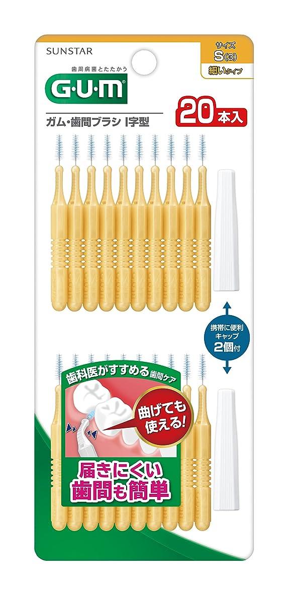 意欲ばかげた聖なるGUM歯間ブラシ I字型 S 20P