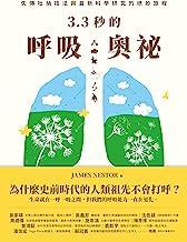 3.3秒的呼吸奧祕: 失傳吐納技法與最新科學研究的絕妙旅程 Breath: The New Science of a Lost Art (Traditional Chinese Edition)