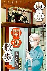 ホラー シルキー 東京開運散歩 番外編 2 Kindle版