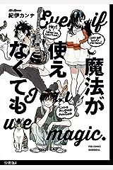 魔法が使えなくても 分冊版(4) (FEEL COMICS) Kindle版