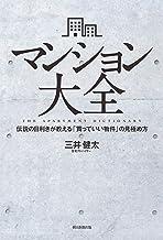 表紙: マンション大全 伝説の目利きが教える「買っていい物件」の見極め方 | 三井 健太