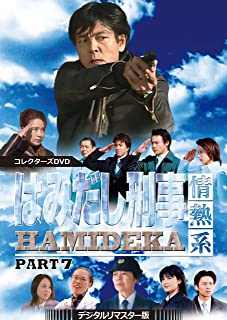 はみだし刑事情熱系 PART7 コレクターズDVD <デジタルリマスター版>