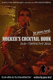 punx-ken!のロッカーズ・カクテルBOOK これであたなも「カクテルの鉄人」になれるシリーズ