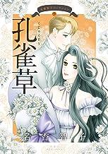 表紙: 名香智子コレクション : 9 孔雀草 (ジュールコミックス)   名香智子