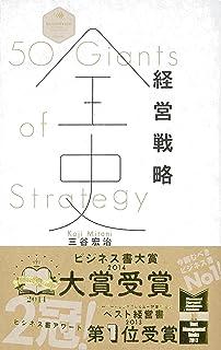 経営戦略全史 (ディスカヴァー・レボリューションズ)