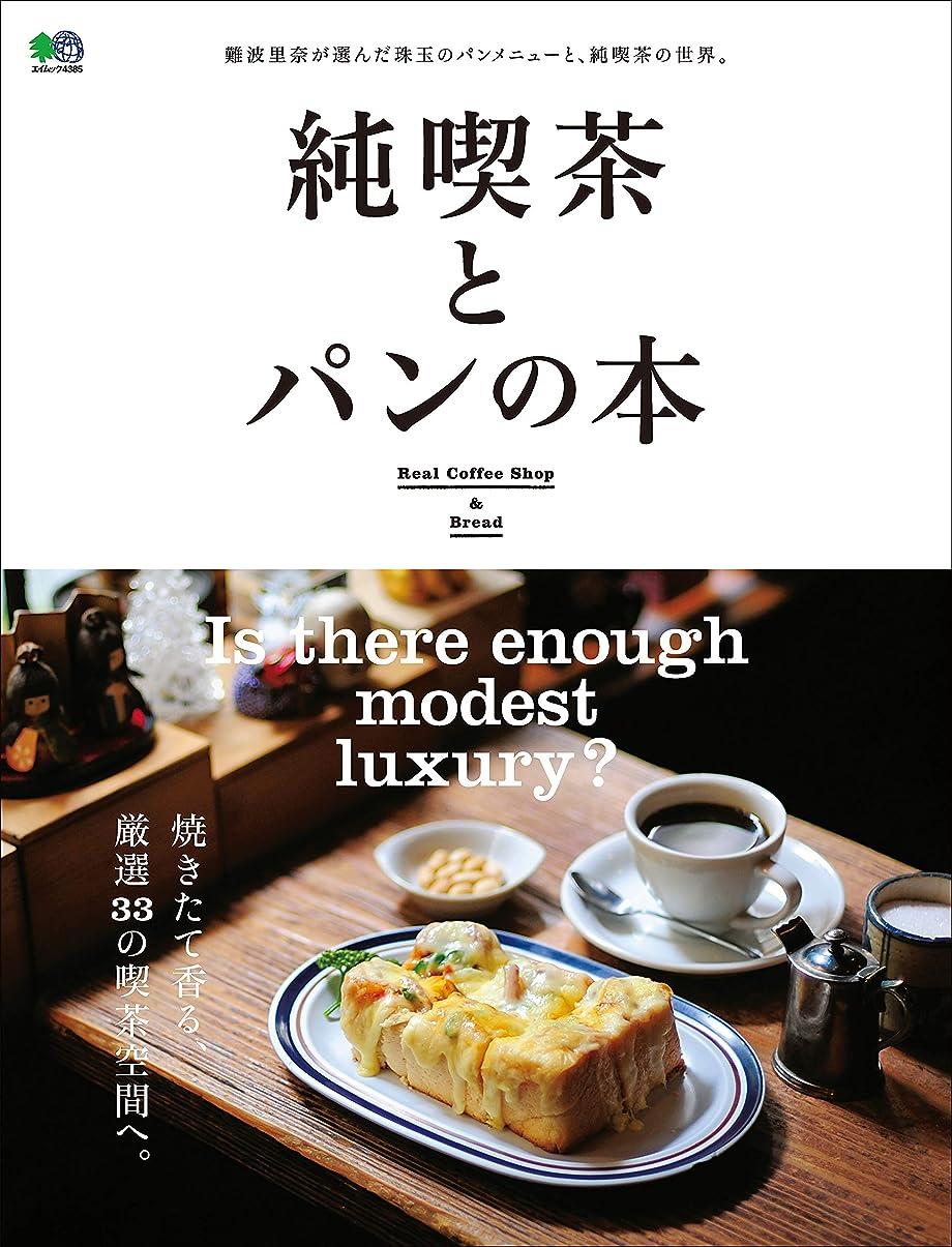 クリップ論理マーキング純喫茶とパンの本[雑誌] エイムック