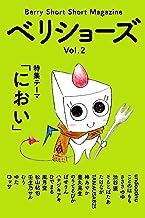 表紙: ベリショーズ Vol.2: ベリーショートショートマガジン (ベリショーズ編集室) | undoodnu ことのは もも さささ ゆゆ 渋谷獏