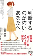 表紙: 「判断するのが怖い」あなたへ 発達障害かもしれない人が働きやすくなる方法   佐藤恵美