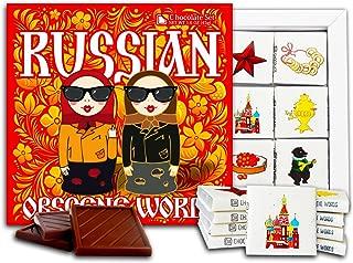 DA CHOCOLATE Candy Souvenir RUSSIAN OBSCENE WORDS Chocolate Set 5x5