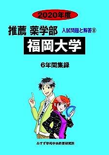 福岡大学 2020年度 (推薦薬学部入試問題と解答)