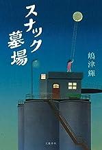 表紙: スナック墓場 (文春e-book) | 嶋津 輝