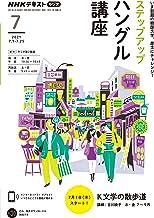 NHKラジオ ステップアップハングル講座 2021年 7月号 [雑誌] (NHKテキスト)