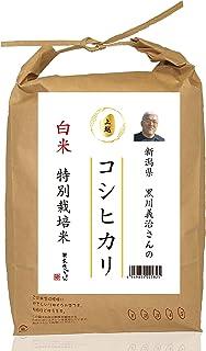 【精米】新潟県上越市産 黒川義治さんのお米 白米 コシヒカリ 5kg 令和2年産