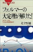 表紙: フェルマーの大定理が解けた! オイラーからワイルズの証明まで (ブルーバックス) | 足立恒雄