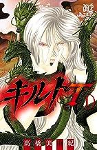 表紙: キルトT 1 (プリンセス・コミックス) | 高橋美由紀