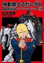 機動戦士Zガンダム Define シャア・アズナブル 赤の分水嶺(18) (角川コミックス・エース)