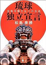 表紙: 実現可能な五つの方法 琉球独立宣言 (講談社文庫) | 松島泰勝