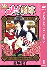 メイちゃんの執事 1 (マーガレットコミックスDIGITAL) Kindle版
