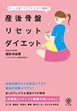 表紙: 産後骨盤リセットダイエット | 碓田紗由里