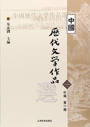 高等学校文科教材:中国历代文学作品选(中编第一册)