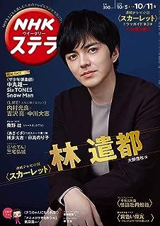NHKウイークリーステラ 2019年 10/11号