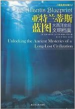 Lost continent. Atlantis Blueprint: Atlantic prehistoric civilization file(Chinese Edition)