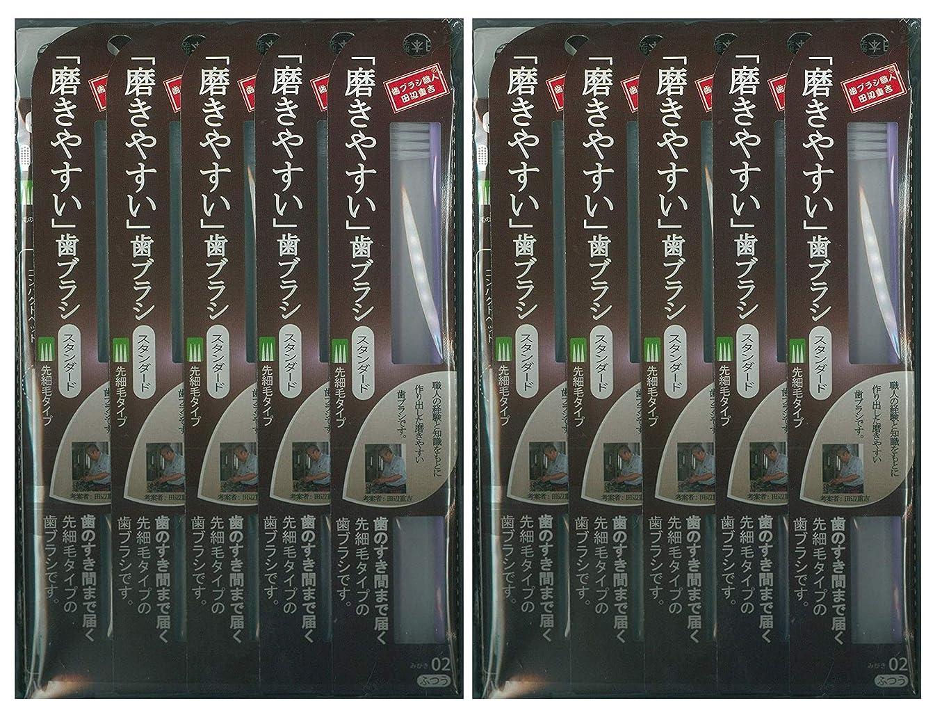 サーフィンに向かってモールス信号歯ブラシ職人 田辺重吉考案 磨きやすい歯ブラシ ふつう (先細) LT-02 1本入×24本セット