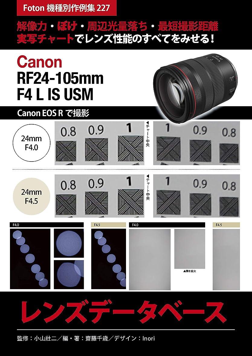 ファイバ北へ落胆したCanon RF24-105mm F4 L IS USM レンズデータベース: Foton機種別作例集227 解像力?ぼけ?周辺光量落ち?最短撮影距離 実写チャートでレンズ性能のすべてをみせる! Canon EOS Rで撮影で撮影
