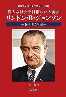 偉大な社会を目指した大統領・リンドン・B.ジョンソン―転換期の米国 (戦後アメリカ大統領シリーズ)