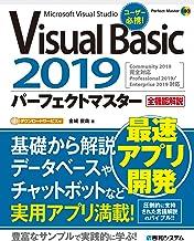 表紙: Visual Basic 2019パーフェクトマスター | 金城俊哉