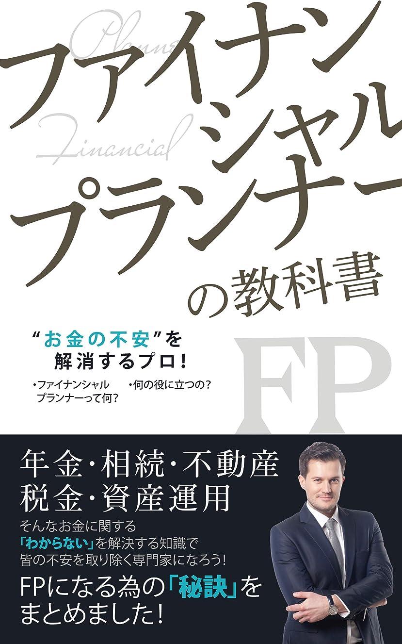 辞任する札入れフォーカスファイナンシャルプランナーの教科書: FPになるための秘訣