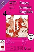表紙: NHKラジオ エンジョイ・シンプル・イングリッシュ 2020年 4月号 [雑誌] (NHKテキスト) | NHK出版 日本放送協会