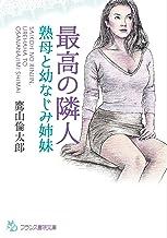 表紙: 最高の隣人 熟母と幼なじみ姉妹 (フランス書院文庫) | 鷹山 倫太郎