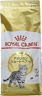 ロイヤルカナン FBN アメリカンショートヘアー 成猫用 2kg