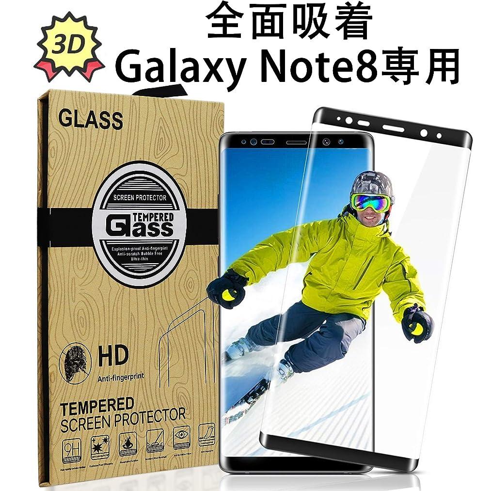 うめき最初に作者[3D全面吸着] Galaxy Note8 フィルム YooGoo 【2018升級版】強化ガラス液晶保護フィルム ケースに干渉せず フルカバー 0.26mm 超薄型 高感度 指紋防止 (Samsung Galaxy Note8対応 ブラック 6.3インチ )