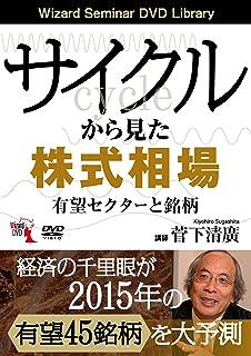 サイクルから見た株式相場 有望セクターと銘柄 (<DVD>)