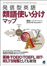 表紙: 発信型英語 類語使い分けマップ | 長谷川幸男